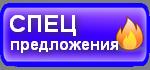 СПЕЦпредложения