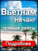 Прямые рейсы из Хабаровска