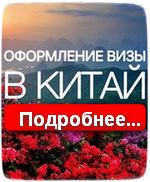 о. Хайнань