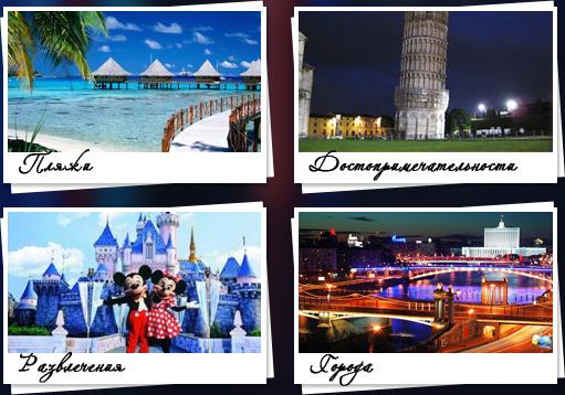 Туристическое агентство Мегаполис - туры в Тайланд, Паттайю. Отдых на курортах Китая: Далянь, о Хаянань, Харбин, Пекин